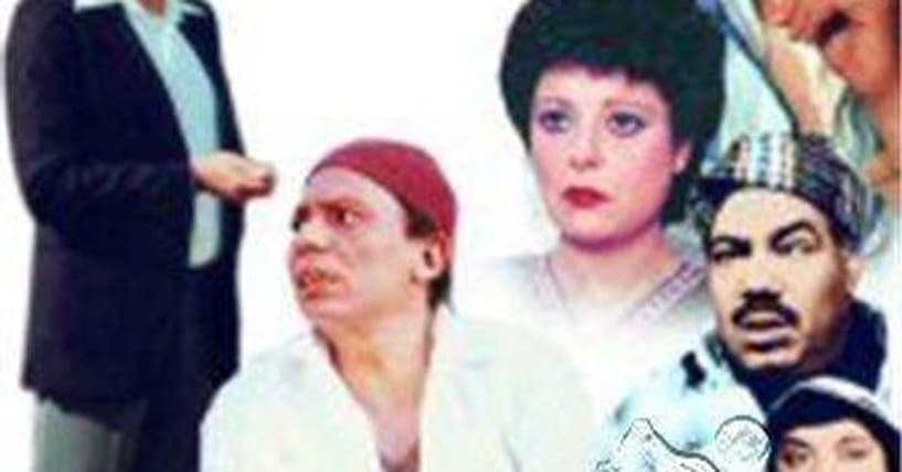 Image Result For Adel Emam Movies List