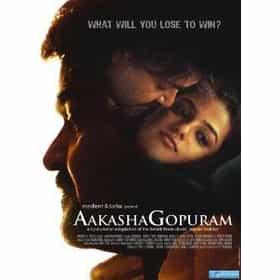 Aakasha Gopuram