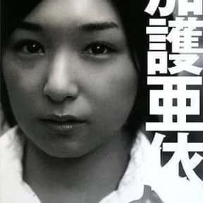 Ai Kago is listed (or ranked) 2 on the list Famous Actors From Japan