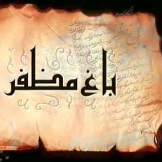 Baghe Mozaffar