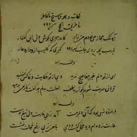 Baha' al-Din al-'Amili