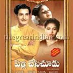 Pelli Chesi Choodu is listed (or ranked) 21 on the list The Best N. T. Rama Rao Movies