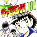 Captain Tsubasa 3: Koutei no C... is listed (or ranked) 49 on the list The Best Football Games of All Time