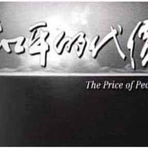 The Price of Peace is listed (or ranked) 16 on the list The Best World War II TV Shows