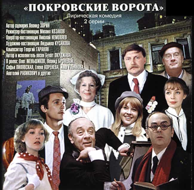 The Pokrovsky Gate is listed (or ranked) 3 on the list The Best Oleg Menshikov Movies