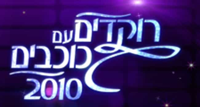 Rokdim Im Kokhavim is listed (or ranked) 3 on the list The Best Channel 2 TV Shows
