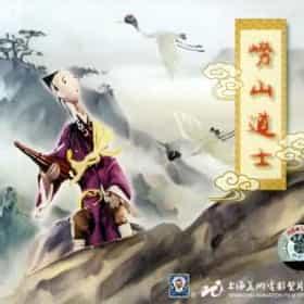 Lao Mountain Taoist