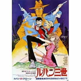 Lupin the Third: The Secret of Mamo