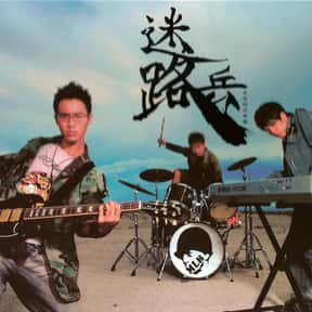 Mi Lu Bing is listed (or ranked) 25 on the list The Best Mandopop Groups/Artists