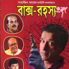 Baksho Rahashya
