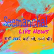 SeemanchalLiveNews