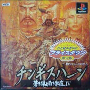 Genghis Khan: Aoki Ookami to S is listed (or ranked) 22 on the list The Best Samurai Games, Ranked