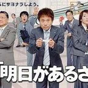 Ashita Ga Arusa is listed (or ranked) 20 on the list The Best Japanese Television Drama TV Shows