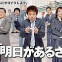 Ashita Ga Arusa is listed (or ranked) 18 on the list The Best Japanese Television Drama TV Shows