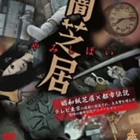 Yami Shibai - Japanese Ghost Stories