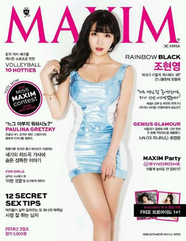 Hyunyoung is listed (or ranked) 4 on the list The Hottest Korean Maxim Cover Girls