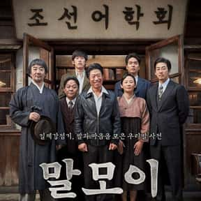 Mal-Mo-E: The Secret Mission is listed (or ranked) 23 on the list The Best Korean Historical Movies Of All Time