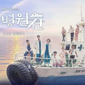 Hospital Ship is listed (or ranked) 9 on the list The Best Medical KDramas Of All Time