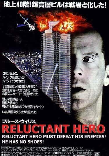 Die Hard - Japan