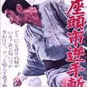 Zatoichi and the Doomed Man is listed (or ranked) 25 on the list The Zatoichi Films