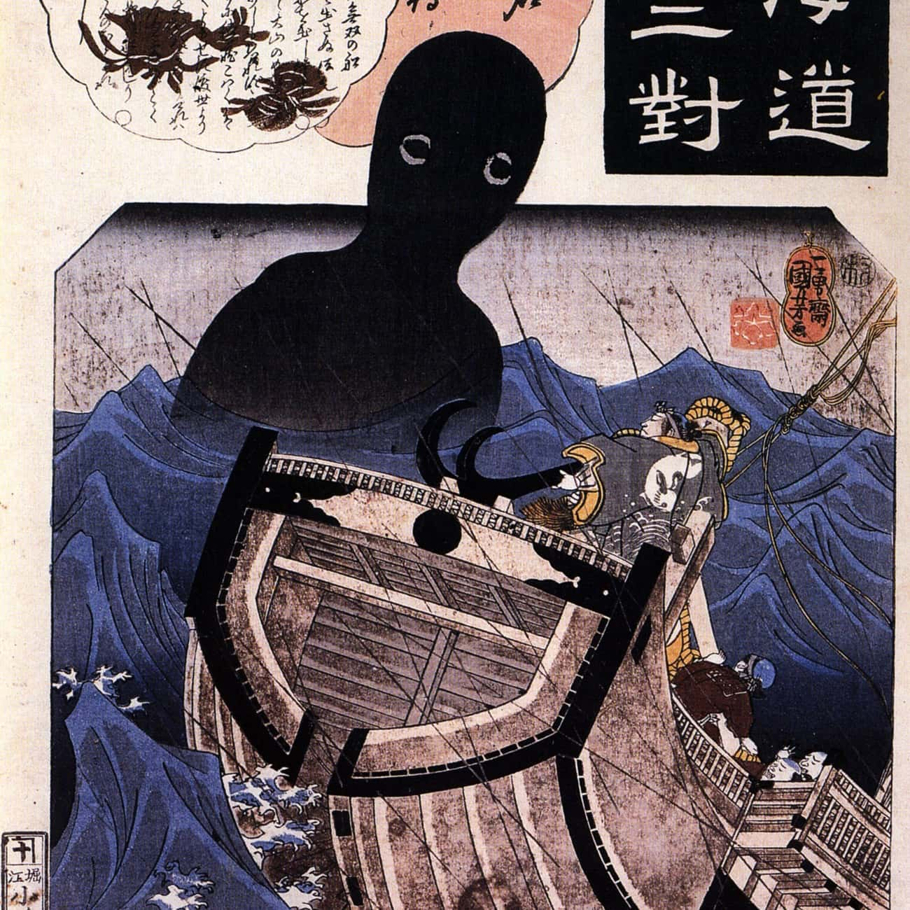 Japan: Umibozu is listed (or ranked) 2 on the list The Scariest Sea Monsters From Legends Around The World