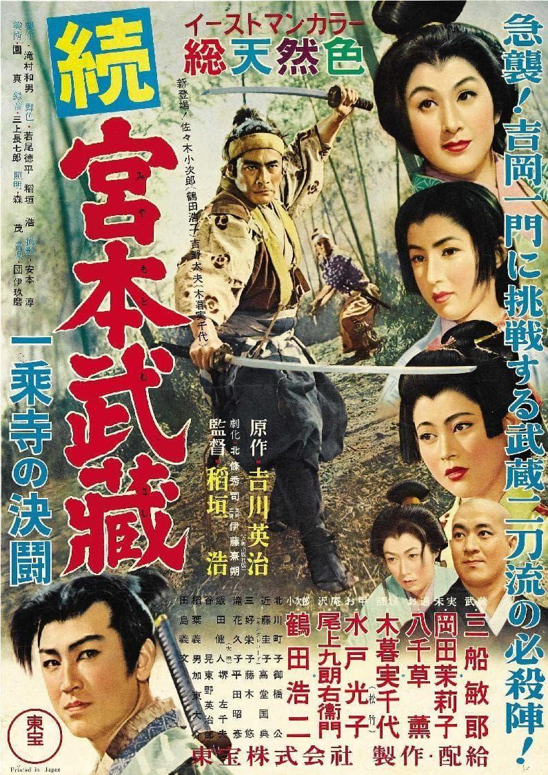 Random Insanely Violent Life Of Greatest Samurai
