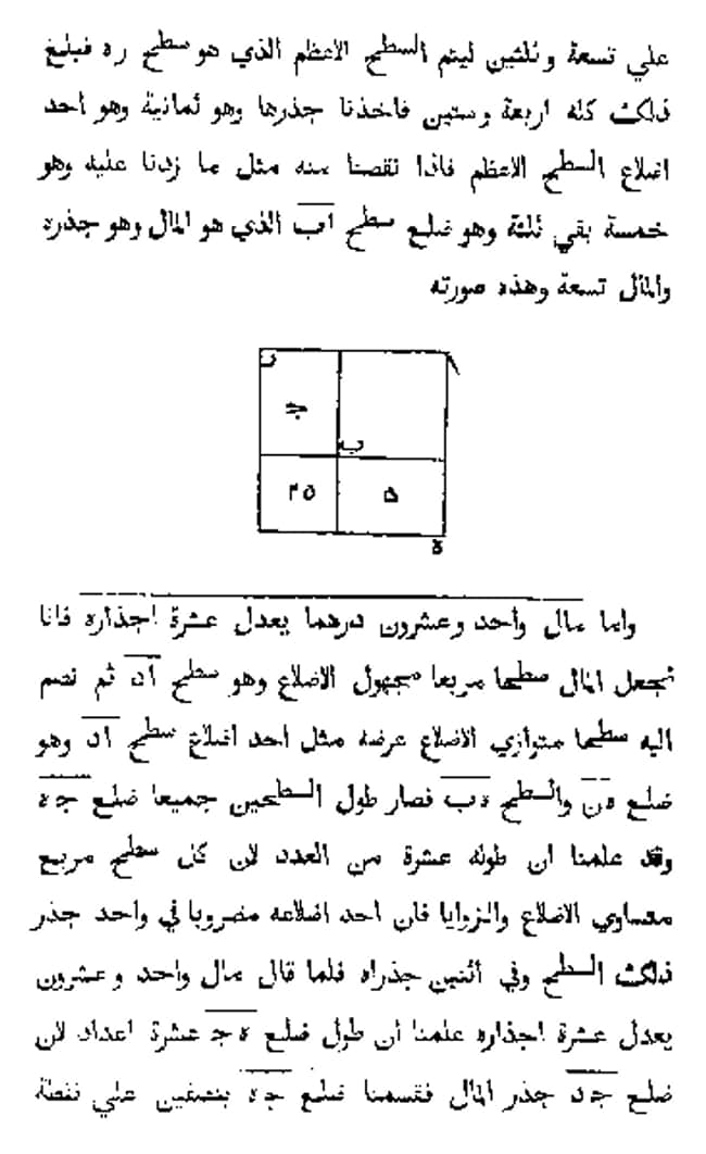 Middle Eastern Mathematician M is listed (or ranked) 8 on the list The History Of The Number 0