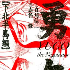Yuugo: The Negotiator is listed (or ranked) 13 on the list The Best Manga About Spies &Secret Agents