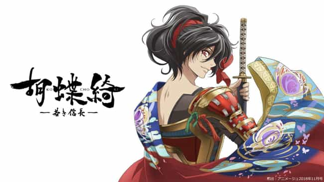 Gorgeous Butterfly: Young Nobu... is listed (or ranked) 3 on the list Summer 2019 Anime: Here Are The Series You Should Be Hyped About