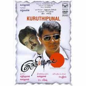 Kuruthipunal